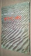 반란하는 바다 - 이해웅 제2시집 (1977년 초판)