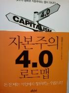 자본주의 4.0 로드맵 : 모두가 행복한 자본주의는 꿈이 아니다    (김덕한/하단참조/ab)