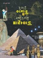 놀라운 이집트 비밀스러운 피라미드 (아동/2)
