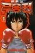무용전 1-3 (Mitsuda Takuya