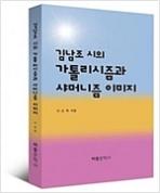 김남조 시의 가톨리시즘과 샤머니즘 이미지