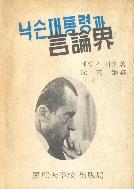 닉슨대통령과 언론계 역자증정초판(1973년:서영희→한남규 기자)
