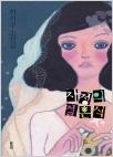 자정의 결혼식  - 한지수 소설집(양장본) (초판1쇄)