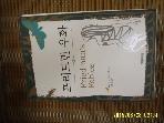 영림카디널 / 프리드먼 우화 / 에드윈 H. 프리드먼. 김현정 옮김 -06년.초판