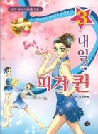 내일은 피겨퀸 3 - 본격 피겨 스케이팅 만화 (아동/큰책/상품설명참조/2)
