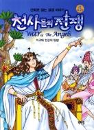 만화로 읽는 성경 이야기 천사들의 전쟁 4 (만화큰책/종교)