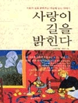 사랑이 길을 밝힌다 (에세이/양장본/상품설명참조/2)
