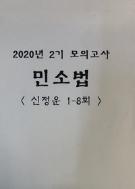 2020년 4월 2기 모의고사 민소법 1-8회 - 신정운