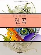 신곡 (김혜니 교수 에센스 세계문학 8)
