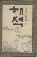 해적 1-10 완 /김종태