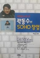 곽동수의 SOHO 창업 - 자신감으로 새로운 삶을 개척한 대한민국 소호1호 곽동수의 SOHO 성공 가이드! 초판1쇄