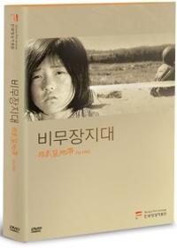 [DVD] 비무장지대 [남궁원] [한국영상자료원]소책자/아웃케이스