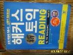 해커스 어학연구소 / 개정 6판 해커스 신토익 READING / David Cho -문제풀이거의다함.사진. 꼭상세란참조