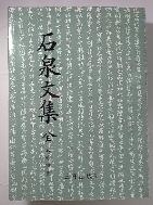 石泉文集 (全) :석천문집