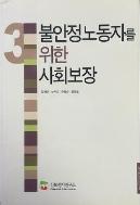 불안정노동자를 위한 사회보장(새 세상을 여는 진보정치연구소 연구보고서 2005-03)