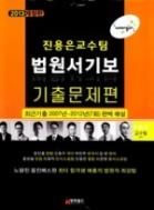 2013 법원서기보 기출문제편 -진용은교수팀