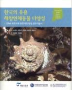 [중고] 한국의 유용 해양연체동물 다양성