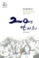 한국해외봉사단 20년 발자취 1990~2010 (사회/상품설명참조/2)