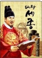 대왕 세종 - 조선 시대 최고의 임금으로 손꼽히는 세종대왕의 일대기를 돌아본다 초판1쇄