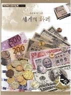 세계의 화폐 - 화폐 이야기 (백만장자가 되는 경제동화, 10 : 시장경제)   (ISBN : 9788954801805)