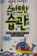 성공하는 10대들의 스마트한 습관 (자기계발/2)