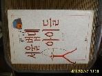 동문사 / 서울 법대 아이들 / 권기대 외 지음 -97년.초판