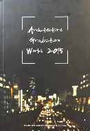 Architecture Graduation Works 2015