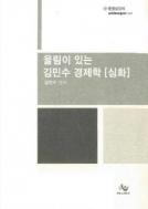 울림이 있는 김민수 경제학 [심화] (학원강의용 교재)