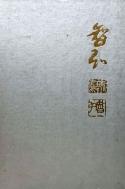 지홍 박봉수 화집 (영우구락부 창간 22주년 기념)