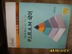 오르비 국어 5단계로 끝내는 수능 국어 공부 P.I.R.A.M 국어 비문학편 / 김민재 -해설편없음.하급.꼭 설명란참조