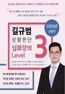 2020대비 길규범 상황판단 심화강의 Level 3 #