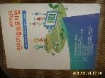 한국전기화학회. 한국전지연구조합 / 2018년도 전지기술심포지엄 -사진.설명란참조