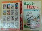 빙그레문고/ 현대지능개발사 호랑이 잡는 메롱이 포수 1988년 초판