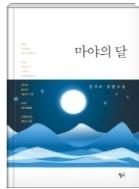 마야의 달 - 인간 영혼의 숭고함을 우화로 표현한 한 편의 서사시 1판2쇄