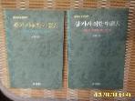 대흥 2책/ 불가사의한 중국인 어떻게 이해할 것인가 1.2 / 정석원 지음 -92년.초판.꼭상세란참조