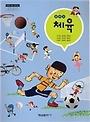 [교과서] 중학교 체육 전학년 교과서 형설/2013개정/새책수준