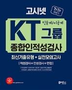 2020 하반기 고시넷 KT그룹 종합인적성검사 인문계/이공계