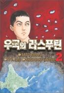 우국의 라스푸틴 1~3 -북앤북스-