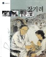 가난한 이웃을 어루만진 의사 장기려 2005년판 양장본