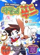 다빈치 푸드 1 - 도전! 쿠치나 요리학교 (아동/만화/큰책/상품설명참조/2)