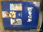 한국조사기자회 / 뉴스추적 1997 -사진. 꼭상세란참조. 토지서점 헌책전문