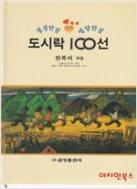 정상만점 영양만점 - 도시락 100선 - 한복려 - 1989년 양장 초판본