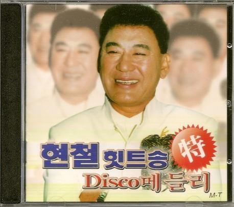 현철 힛트송 Disco 메들리 (세원음반)