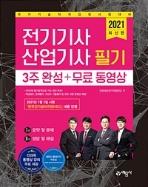 2021 전기기사산업기사 필기 3주 완성 + 무료 동영상 - 전2권