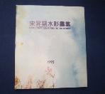 송승호 수채화집 1992(양장)/1992년발행/ 실사진첨부/ㅊㄷ1