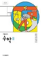 고등학교 수학 2 교과서 (금성출판사-배종숙)