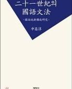 이십일세기의 국어문법 (21세기의 국어문법) - 국어통사구조연구