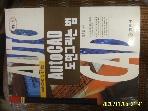 일진사 / 개정6판 AutoCAD 실기 실습 AutoCAD 도면그리는법 / 육은정 엮음 -부록모름 없음.꼭상세란참조