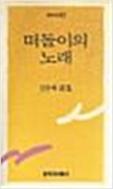 떠돌이의 노래 - 김윤배 (창비시선 82) (1990 초판)