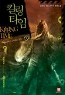 킬링 타임1-5(완결)-김정욱-